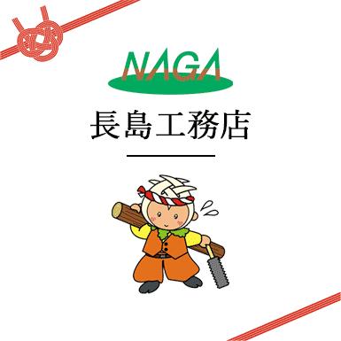 株式会社長島工務店